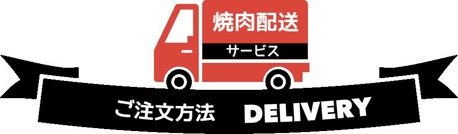 焼肉配送サービスご注文方法